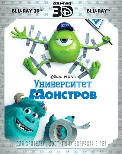 Университет монстров 3D 2D (2 Blu-ray)