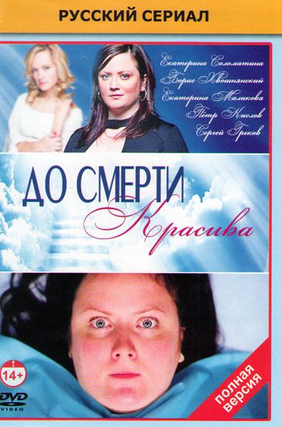 До смерти красива (24 серии)
