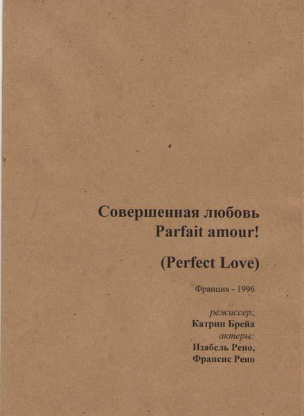 Совершенная любовь (Идеальная любовь) (Без полиграфии!)