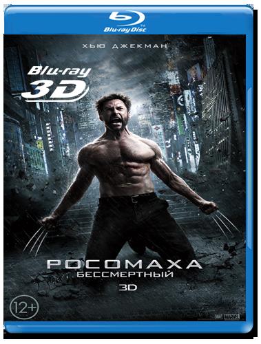 Росомаха Бессмертный 3D 2D (Blu-ray 50GB)