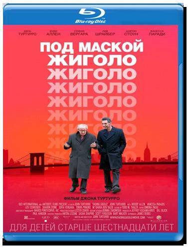 Под маской жиголо (Blu-ray)