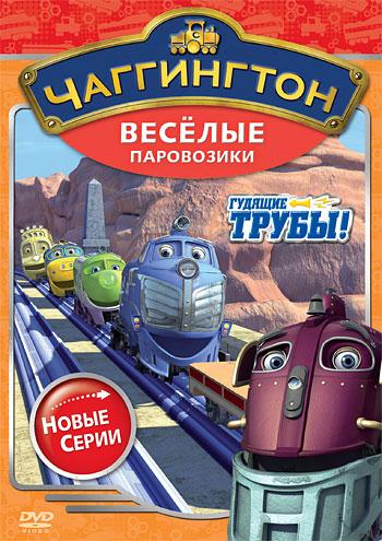 Чаггингтон Веселые паровозики 2 Сезон 1 Выпуск Гудящие трубы (6 серий)