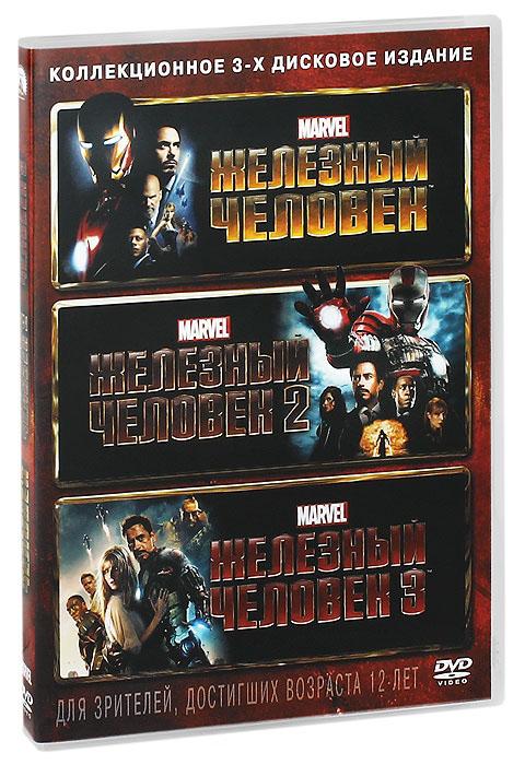 Железный человек / Железный человек 2 / Железный человек 3 (3 DVD)