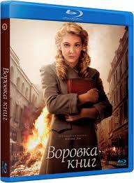 Воровка книг (Blu-ray)