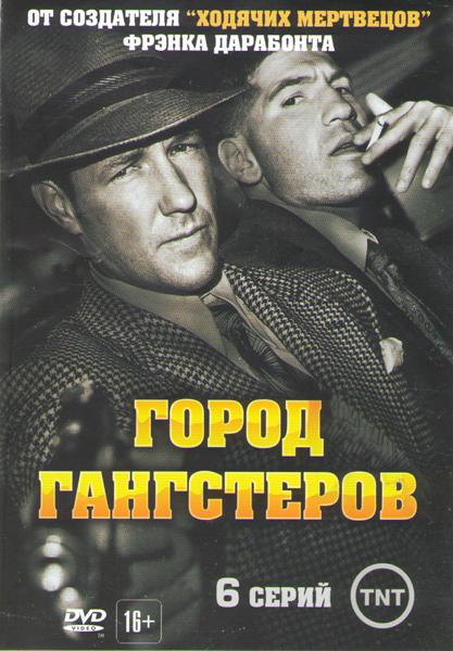 Город гангстеров (6 серий)