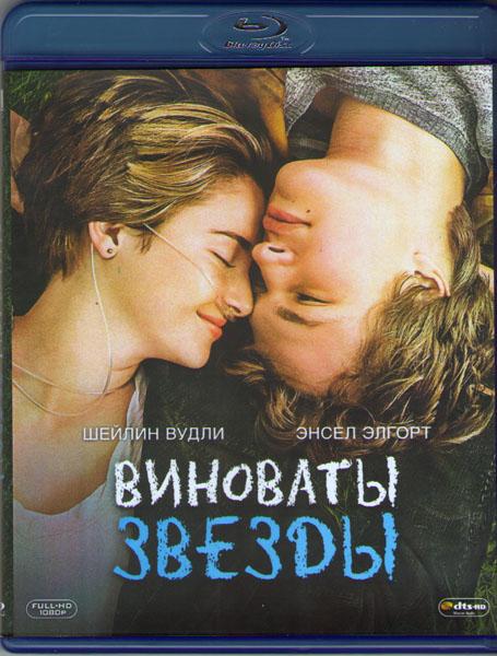 Виноваты звезды (Blu-ray)