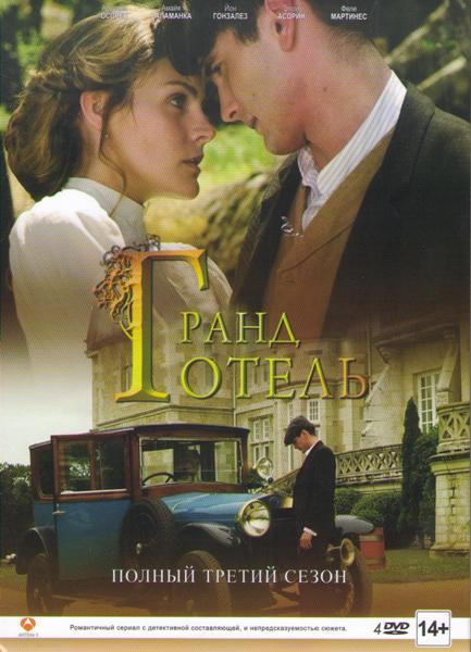 Гранд отель 3 Сезон (22 серии) (4 DVD)