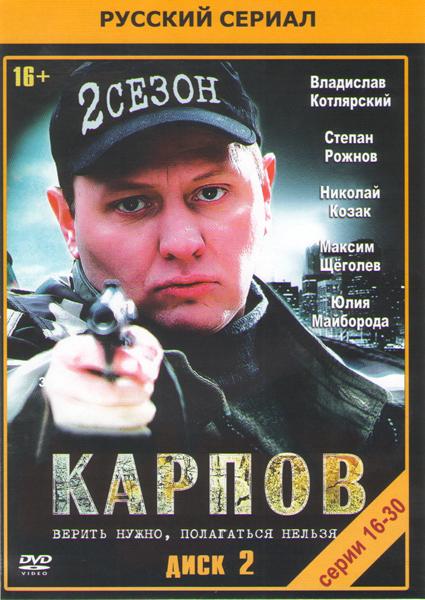 Карпов 2 Сезон (17-30 серии)