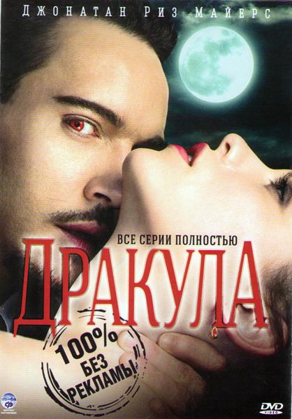 Дракула (10 серий) (2 DVD)