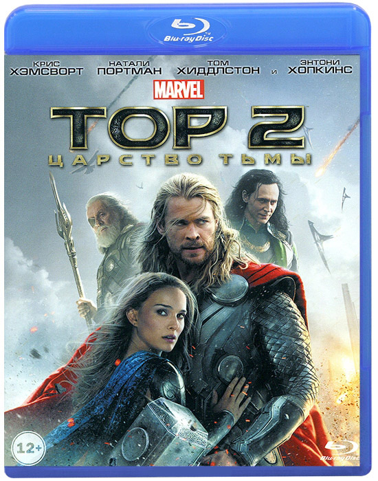 Тор 2 Царство тьмы (Blu-ray)