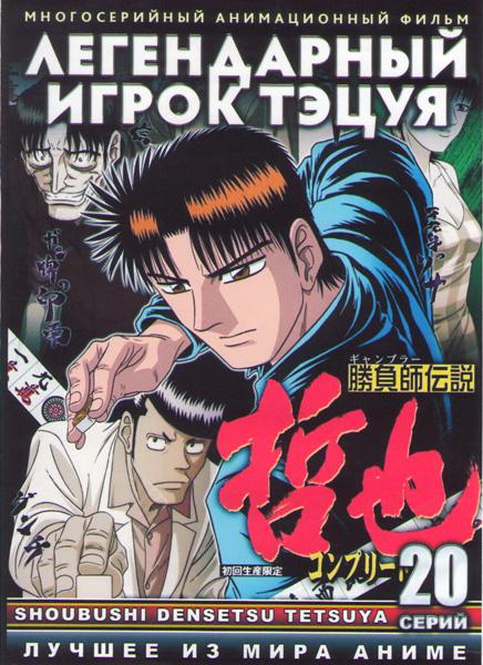 Легендарный игрок Тэцуя (20 серий) (2 DVD)
