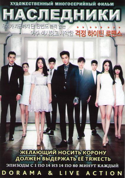 Наследники (20 серий) (4 DVD)