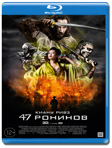 47 ронинов 3D 2D (Blu-ray 50GB)