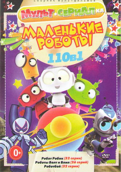 Робот Робик (52 серии) / Роботы Болт и Блип (26 серий) / Роботбой (32 серии))