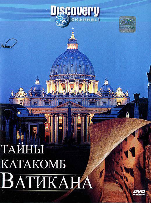 Discovery Тайны катакомб Ватикан