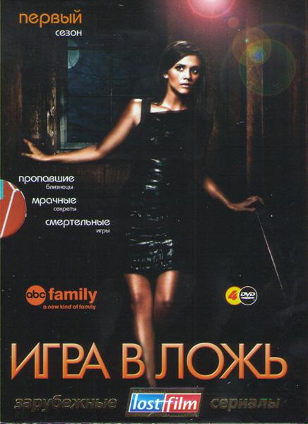 Игра в ложь 1 Сезон (20 серий) (4 DVD)