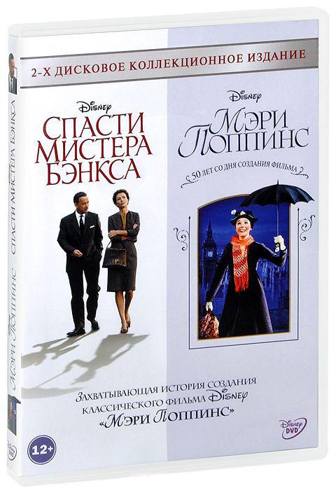 Спасти мистера Бэнкса / Мэри Поппинс (2 DVD)