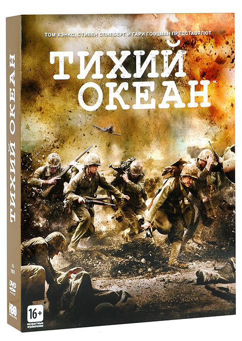 Тихий океан 1 Сезон (10 серий) (5 DVD)