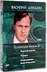 Василий Шукшин Коллекция фильмов (Золотой эшелон / У озера / Когда деревья были большими) (3 DVD)