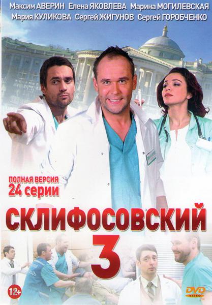 Склиф 3 (Склифосовский 3) (24 серии)