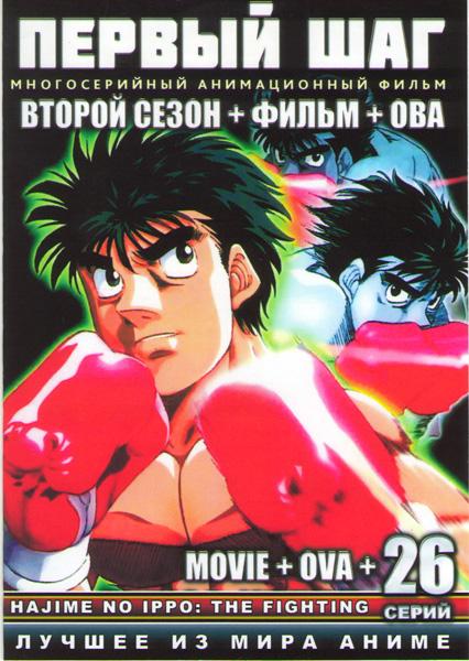 Первый шаг ТВ 2 Сезон (26 серий) / Первый шаг Путь чемпиона / Первый шаг OVA (3 DVD)