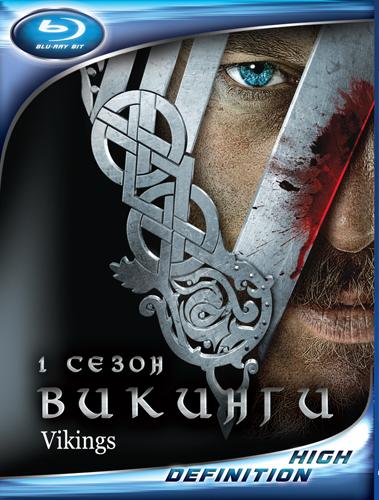 Викинги (9 серий) (2 Blu-ray)