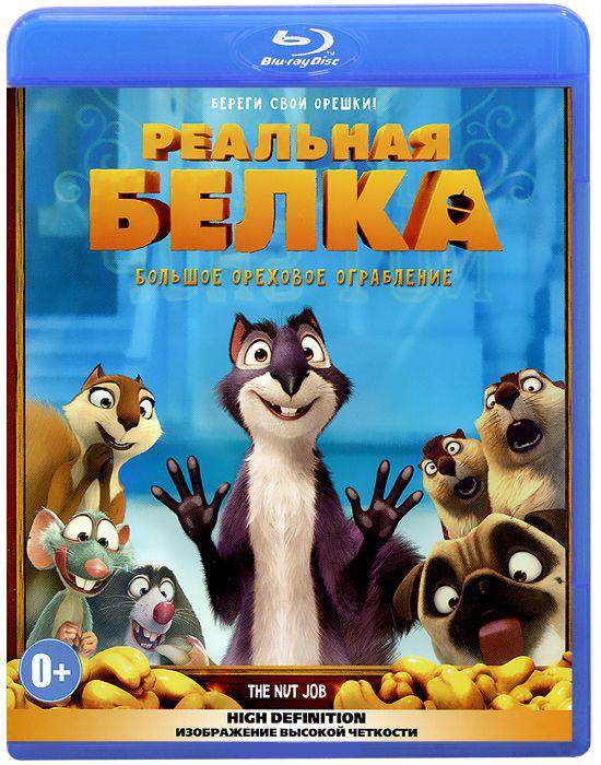 Реальная белка (Blu-ray)