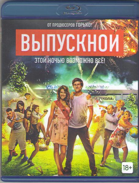 Выпускной (Blu-ray)