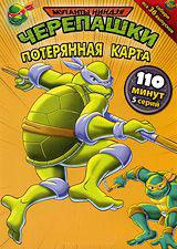 Черепашки мутанты ниндзя 12 Выпуск Потеряная карта (5 серий)