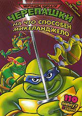 Черепашки мутанты ниндзя 19 Выпуск На что способен Микеланджело (5 серий)