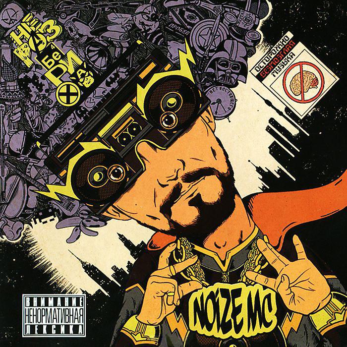 Noize MC Неразбериха (CD)