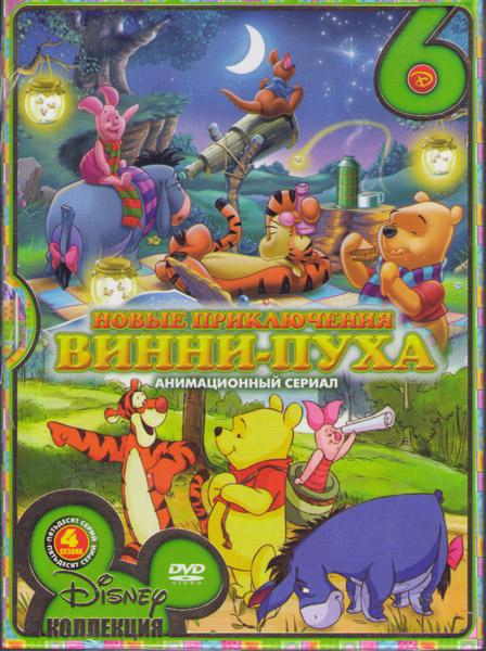 Новые приключения Винни пуха 1,2,3,4 Сезоны (50 серий) (6 DVD)