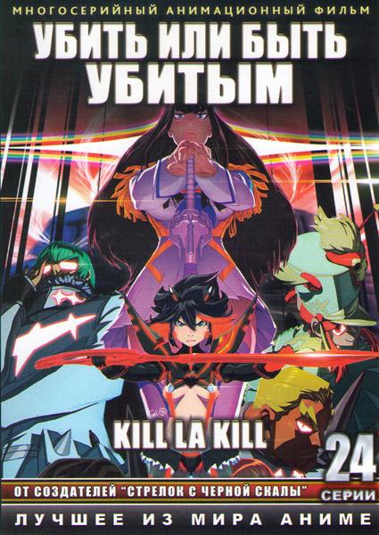 Убить или быть убитым (Крошить кромсать / Убей или умри) ТВ (24 серии) (2 DVD)