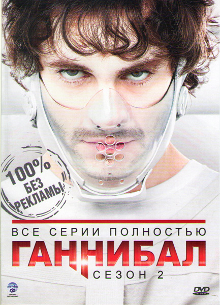 Ганнибал 2 Сезон (13 серий) (2 DVD)
