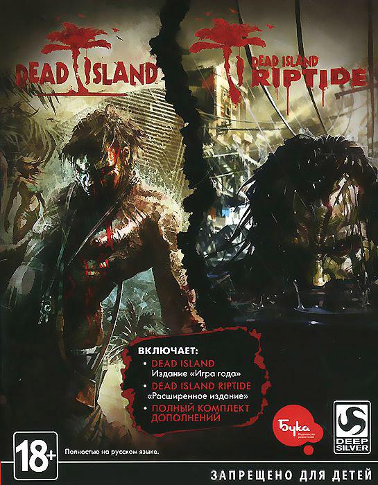 Dead Island Полное издание (DVD-BOX)