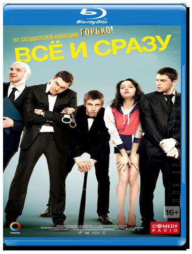 Все и сразу (Blu-ray)
