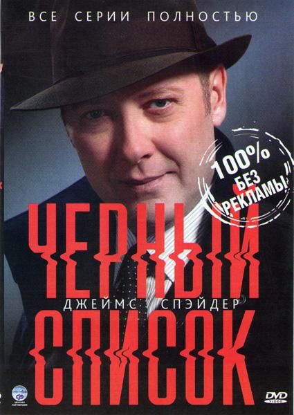 Черный список (22 серии) (3 DVD)