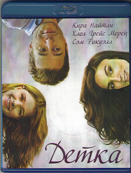 Детка (Blu-ray)