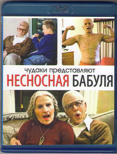 Несносная бабуля (Blu-ray)
