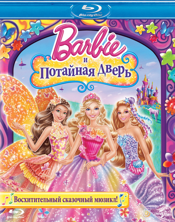 Барби и Потайная дверь (Barbie и Потайная дверь) (Blu-ray)