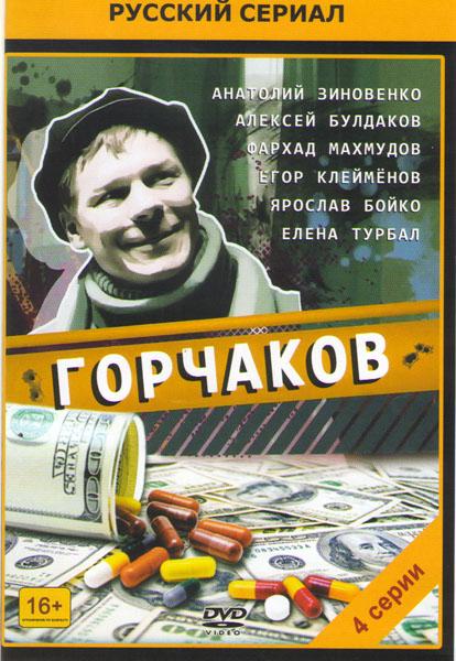 Горчаков (4 серии)