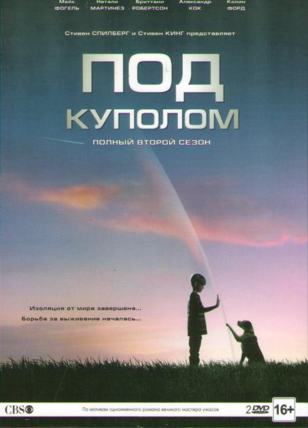 Под куполом 2 Сезон (13 серий) (2 DVD)