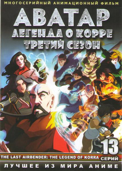 Новые DVD: Анимэ: Аватар Легенда о Корре 3 Сезон (13 серий)