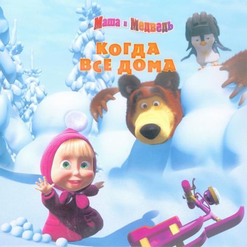 Маша и Медведь Когда все дома (44 серии)