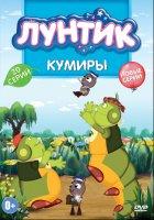 Лунтик Кумиры (20 серий)