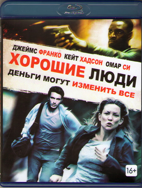 Хорошие люди (Blu-ray)