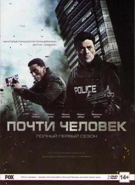 Почти человек 1 Сезон (13 серий) (3 DVD)