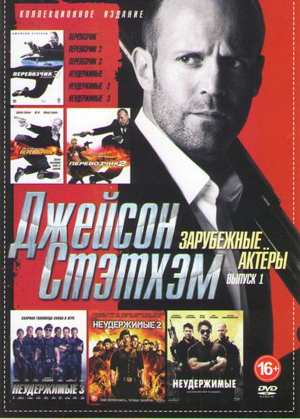 Джейсон Стэтхэм: Фильмография : Джейсон Стэтхэм (Неудержимые 1,2,3 / Перевозчик 1,2,3)