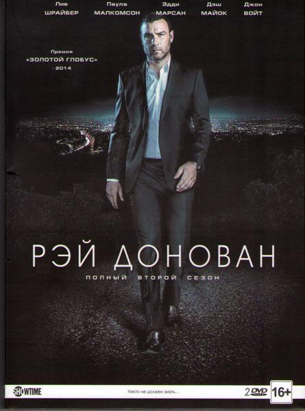 Рэй Донован 2 Сезон (12 серий) (2 DVD)