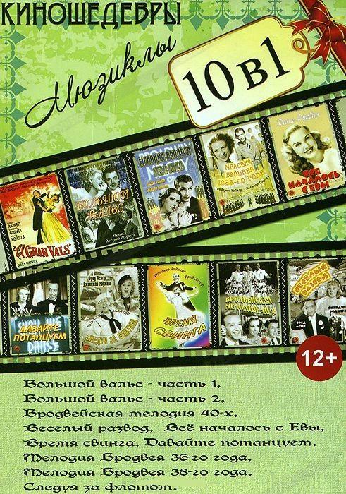 Мюзиклы (Большой вальс / Бродвейская мелодия 40х / Веселый развод / А все началось с Евы / Время свинга / Давайте потанцуем / Мелодия Бродвея 1936 года / Мелодия Бродвея 38го года / Следуя за флотом)